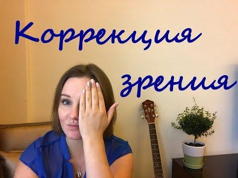 КОРРЕКЦИЯ ЗРЕНИЯ ♡ ФемтоЛазик в МНТК. им. С.Н. Федорова.