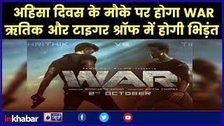 War Movie Teaser: War Film Review Hrithik Roshan, Tiger Shroff; वॉर मूवी, रितिक रोशन