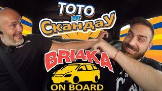 Bri4ka On Board с ToTo от СкандаУ |ToTo Yotov | Ep.17
