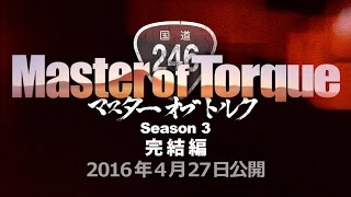 Teaser: Season 3 -Master of Torque- The Final Chapter
