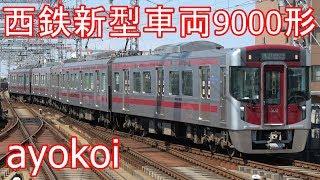 西鉄新型車両9000形 5両急行運用