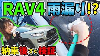 【RAV4】納車直後で雨漏りしないか?|アドベンチャーで検証