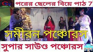 Pancharos Samiron | পরের ছেলের বিয়ে পাঠ 7 | Super Soung alkap | Bangla comedy | Ma lakhi opera