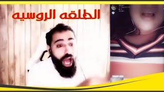الطلقة الروسية 🙈 مع رامي العبدالله  #1