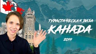 видео виза в канаду