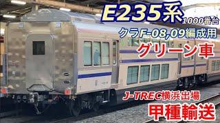 【J-TREC横浜出場甲種】E235系クラF-08,09編成用のグリーン車が新津へ甲種輸送される