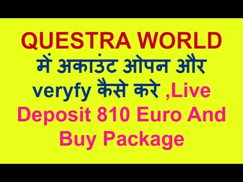 QUESTRA WORLD में अकाउंट ओपन और veryfy कैसे करे ,Live Deposit 810 Euro And Buy Package