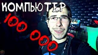Игровой компьютер за 100 000 рублей - Vlog(Сходил я тут на презентацию линейки Predator Программа
