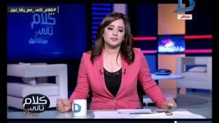 حوار وزير المالية الأسبق و وزير الثقافة مع رشا نبيل حلقة 5-8-2016