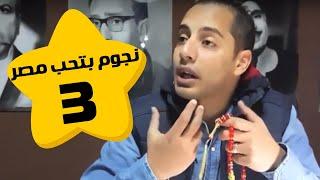 نجوم بتحب مصر -عمرو وهبه |  مصطفى شعبان | الحلقة 3
