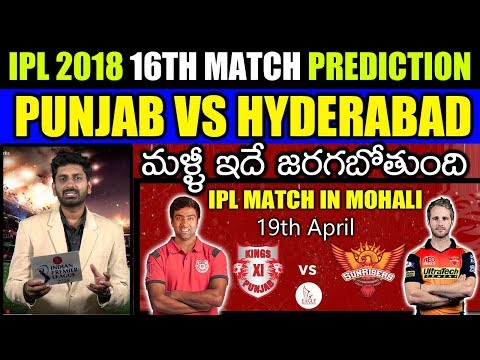 Kings XI Punjab vs Sunrisers Hyderabad, 16th Match Live Prediction | Sports News | Eagle Media Works