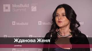 MosBuild Summit. Интервью с Дизайнером Женей Ждановой