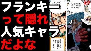 【ワンピース】フランキーとかいう隠れ人気キャラ(雑談)