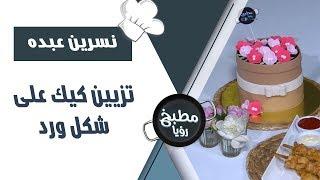 تزيين كيك على شكل ورد - نسرين عبده