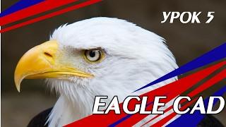 Eagle Cad. Урок 5. Схема электрическая принципиальная