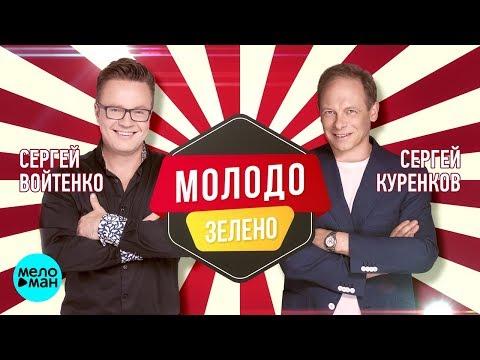 Сергей Куренков и Сергей Войтенко - Молодо