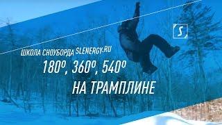 Школа сноуборда. Урок 10 - Трюки на сноуборде: 180, 360, 540 на трамплине