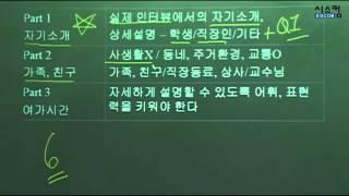 [시스컴] OPIc Advanced(이소라)