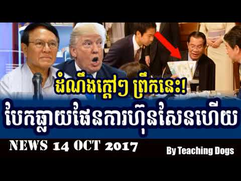 Khmer Radio News: KPR Khmer Post Radio Evening Saturday 10/14/2017