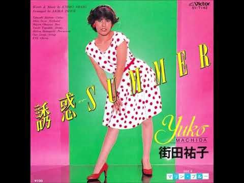 街田祐子/誘惑 SUMMER [1st Single] (1981)【HQ Sound】