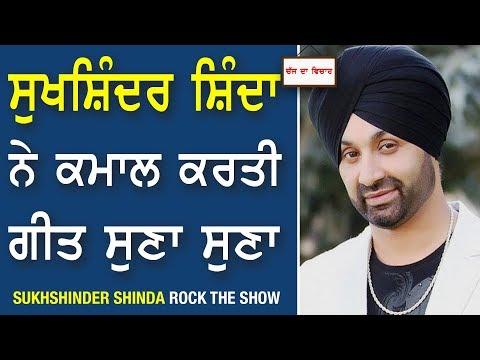 CHAJJ DA VICHAR #485_Sukhshinder Shinda Rock the Show