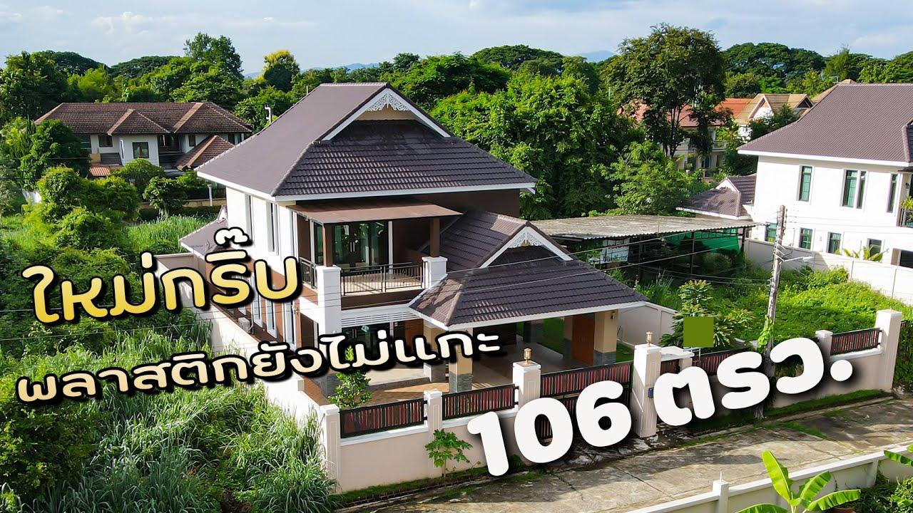 บ้านสวย 106ตรว. เฟอร์นิเจอร์บิ้วอิน 3ห้องนอน 4ห้องน้ำราคา 10.5ล้านบาท ใกล้รวมโชค  เชียงใหม่