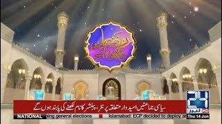 Hakeem Tariq Mehmood Chughtai Latest Bayan   14 June 2018   24 News HD