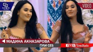 Мадина Акназарова - Гули себ 2019 | Madina Aknazarova Guli seb 2019 NEW CLIPS