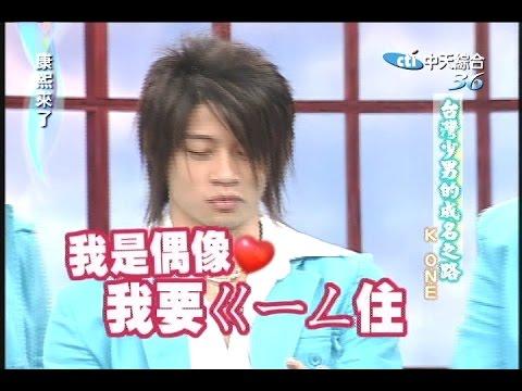 2005.08.02康熙來了完整版(第13集) 台灣少男的成名之路-K ONE