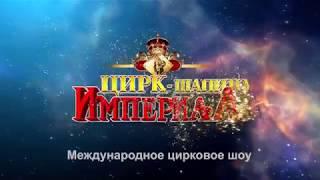 Цирк Империал в Смоленске