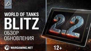 WoT Blitz. Обзор обновления 2.2