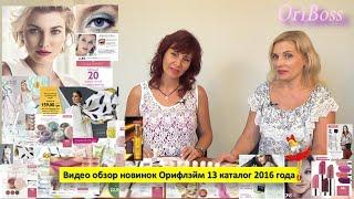 Видео обзор новинок Орифлэйм 13 каталог 2016 года(Дорогие друзья, благодарим Вас за Вашу активность, за