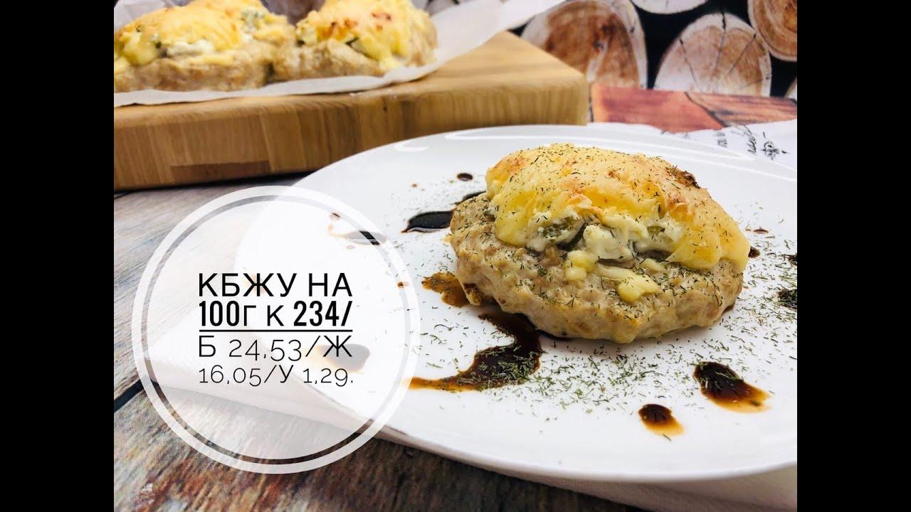 ПП Куриные Гнёзда с творожным сыром и огурцом.  Пп Рецепты. ПП Обед. ПП ужин.