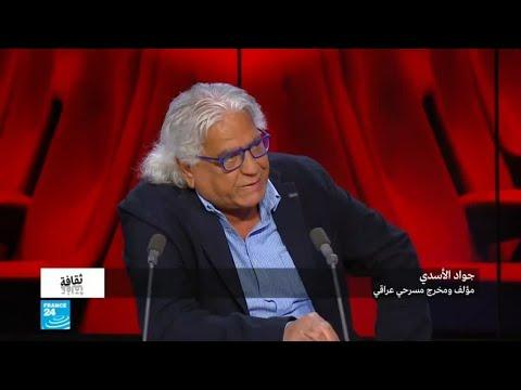 جواد الأسدي: السلطات العربية تقتل المسرح بدم بارد  - 09:22-2018 / 4 / 25