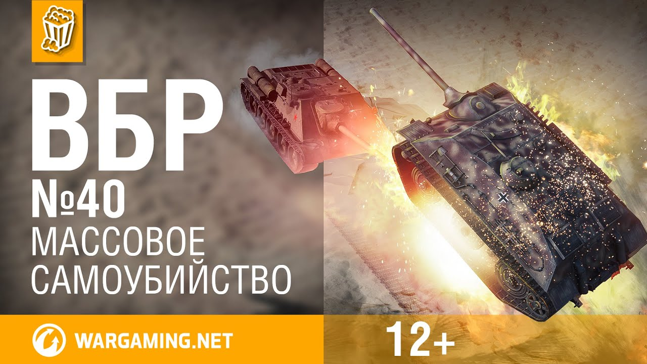 Download Моменты из World of Tanks. ВБР: No Comments №40 [WoT]