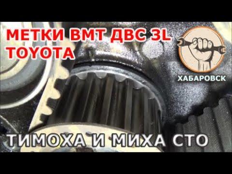 Метки ВМТ Toyota Dyna 3L
