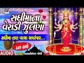 Sadhi Maa Na Veradi Zulana || Dakla || Bhavani Shankar Joshi || સધીમાઁના વેરાડી ઝૂલણા ||