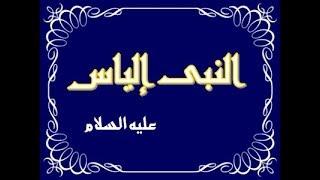 قصص    قصة   نبي الله إلياس  عليه السلام     قصة من القرآن   شرح  مفصل جديد