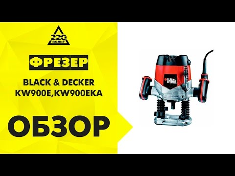 Обзор Фрезер BLACK & DECKER KW900E, BLACK & DECKER KW900EKA