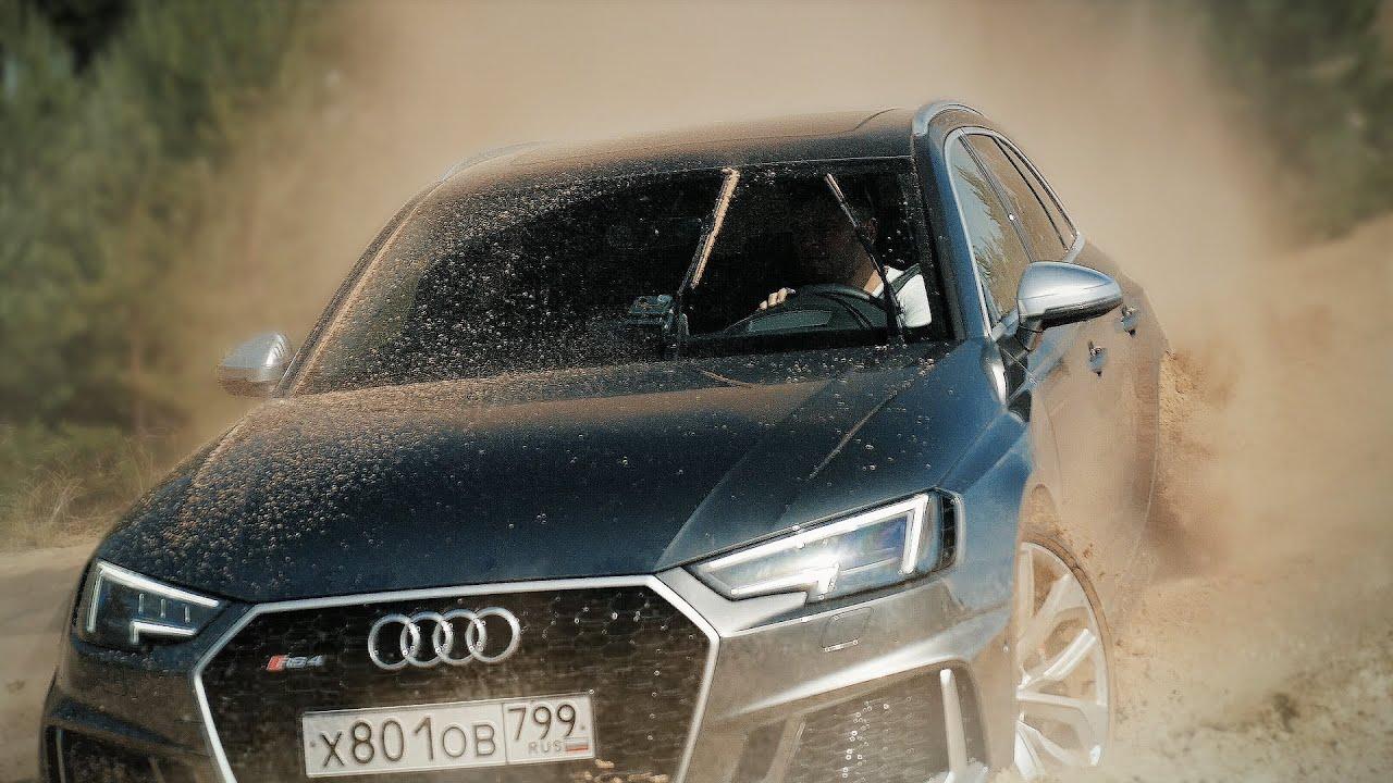 Лучшая Audi RS4 в истории.Тест-драйв.Anton Avtoman.