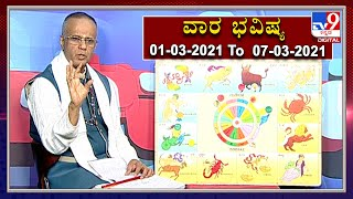 Weekly Horoscope : Effects on Zodiac sign | Dr. SK Jain, Astrologer
