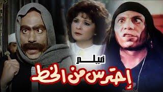 فيلم احترس من الخط كامل جوده عالية - بطولة عادل امام ولبلبة