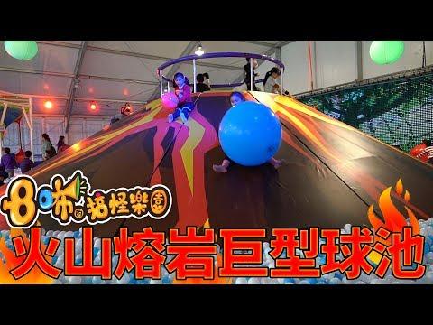 8咘搞怪樂園 火山熔岩大型球池 空中式滑軌 主題親子餐廳 8咘的搞怪樂園由5月天演唱會的幕後團隊打造 玩具開箱一起玩玩具Sunny Yummy Kids TOYs