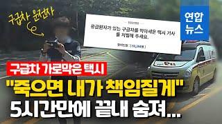 응급환자 탄 구급차 발목 잡은 택시...5시간 뒤 결국 숨져 / 연합뉴스 (Yonhapnews)