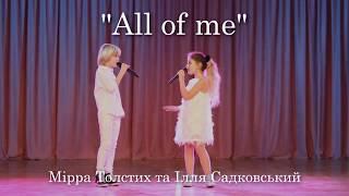 John Legend - All of Me cover by COLOR MUSIC Duet (Мірра Толстих, Ілля Садковский)