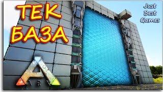 Ark Survival Evolved - ТЕК ПОСТРОЙКИ - ПЕРВЫЙ ВЗГЛЯД