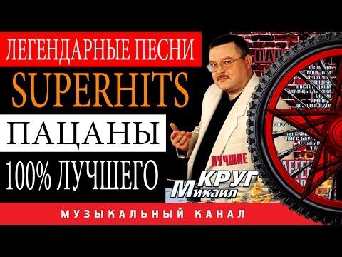 ЛЕГЕНДАРНЫЕ ХИТЫ! МИХАИЛ КРУГ - ПАЦАНЫ ( Лучшие песни)