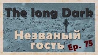 Ep.75 The long Dark ▌interloper mode ▌- Все идет по плану