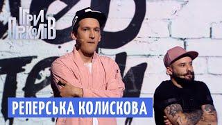 РЕПЕРСЬКА КОЛИСКОВА - Реп Гурт Гангстер Байтери | Квартал 95
