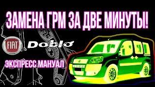 Замена ремня ГРМ на Fiat Doblo/Albea/Punto 1.4 2013 своими руками. Экспресс мануал.